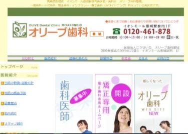 OLIVE Dental Clinic KAMOIKE(オリーブ歯科)の口コミや評判
