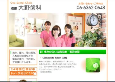 Ono Dental Clinic(大野歯科)の口コミや評判