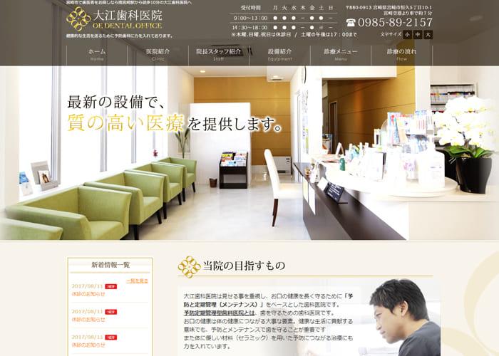 大江歯科医院のキャプチャ画像