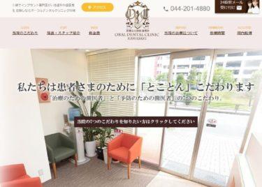 ORAL DENTAL CLINIC KAWASAKI(オーラルデンタルクリニック川崎)の口コミや評判