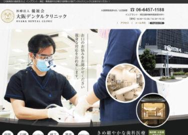 OSAKA DENTAL CLINIC(大阪デンタルクリニック)の口コミや評判