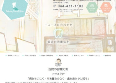 Park Dental Clinic(パークシティ歯科)の口コミや評判