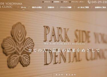 PARKSIDE YOKOHAMA DENTAL CLINIC(パークサイド横浜デンタルクリニック)の口コミや評判