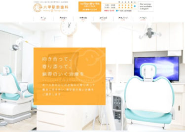 Rokko Dental Clinic(六甲駅前歯科)の口コミや評判