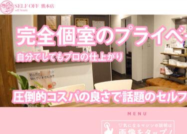 SELF OFF熊本店の口コミや評判