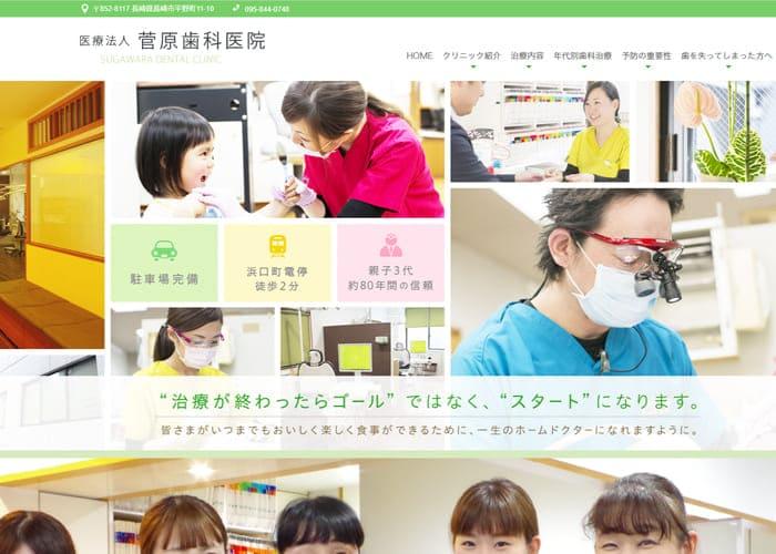 菅原歯科医院のキャプチャ画像
