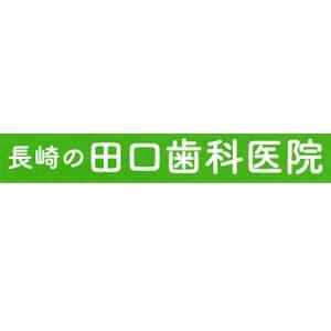田口歯科医院のロゴ