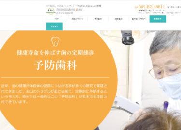 TAKAHASHI DENTAL CLINIC(たかはし歯科医院)の口コミや評判
