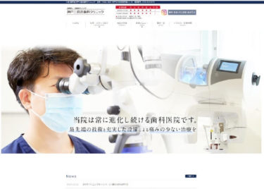 神戸三宮谷歯科クリニックの口コミや評判