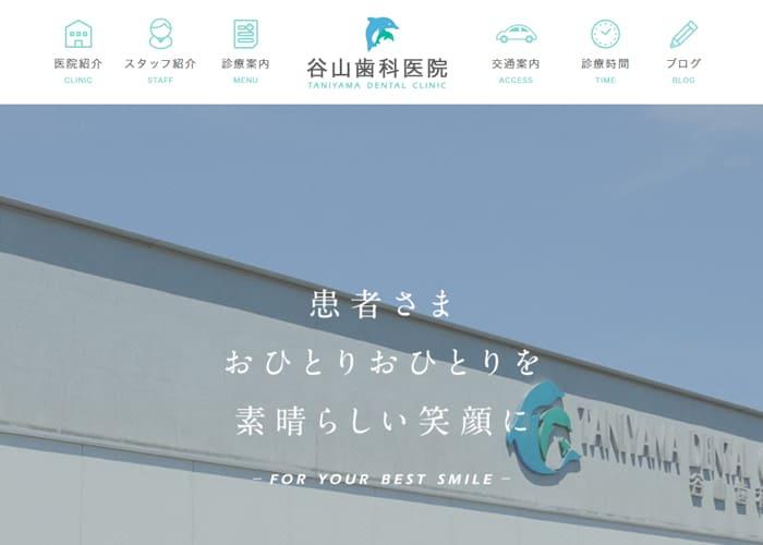 谷山歯科医院のキャプチャ画像