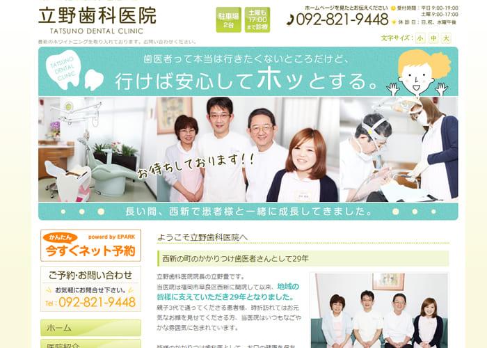 立野歯科医院のキャプチャ画像