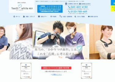 teeth white(ティースホワイト横浜デンタルクリニック)の口コミや評判