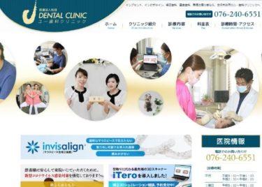 U DENTAL CLINIC(ユー歯科クリニック)の口コミや評判