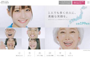 WHITE ESSENCE(ホワイトエッセンス)沖縄市|T Dental Frontierの口コミや評判