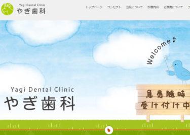 Yagi Dental Clinic(やぎ歯科)の口コミや評判