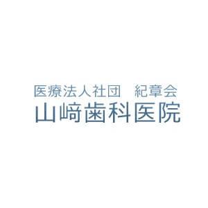 山崎歯科医院のロゴ
