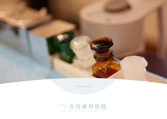 吉田歯科医院のキャプチャ画像