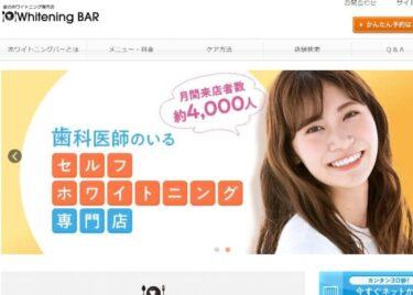 Whitening BAR(ホワイトニングバー)横浜ビブレ店の口コミや評判