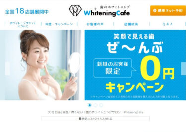WhiteningCafe(ホワイトニングカフェ)千葉店の口コミや評判
