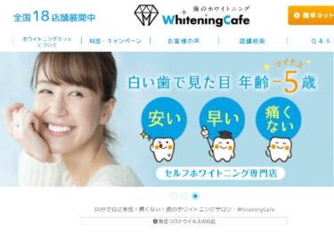 WhiteningCafe(ホワイトニングカフェ)岡崎店の口コミや評判