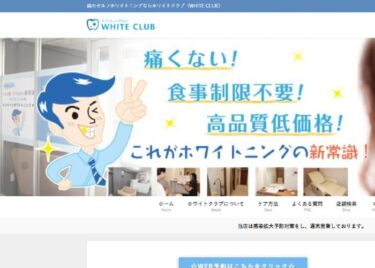 WHITE CLUB(ホワイトクラブ)本店の口コミや評判