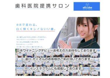 e8 cube(イイハキューブ)千葉店の口コミや評判