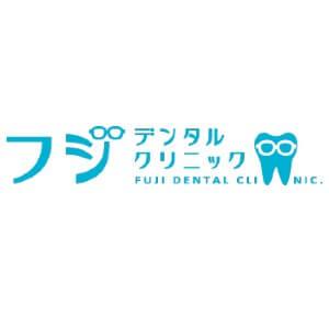 フジデンタルクリニック(FUJI DENTAL CLINIC)のロゴ