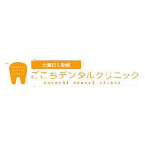 Gokochi dental clinic(ごこちデンタルクリニック)のロゴ