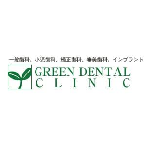 グリーンデンタルクリニックのロゴ