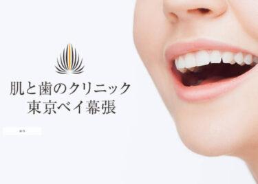 肌と歯のクリニック東京ベイ幕張の口コミや評判