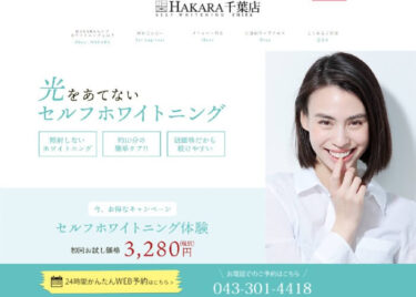 HAKARA(ハカラ)千葉店の口コミや評判
