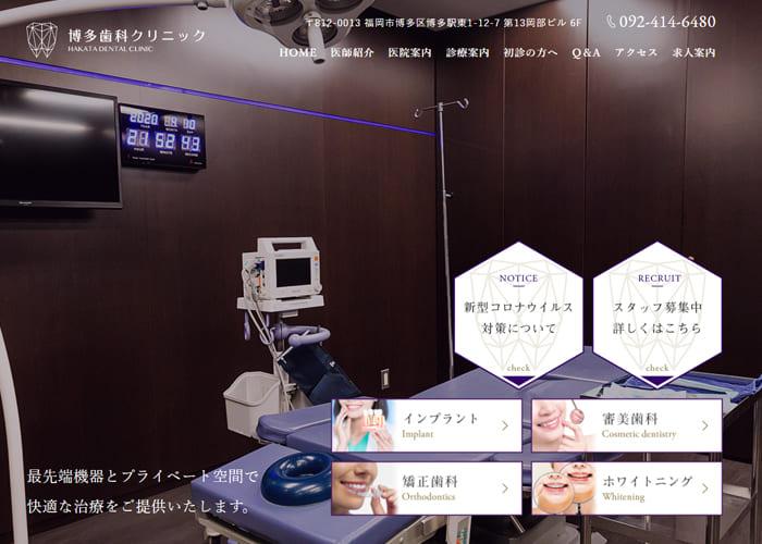 博多歯科クリニックのキャプチャ画像