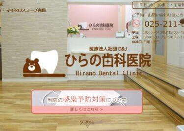 Hirano Dental Clinic(ひらの歯科医院)の口コミや評判