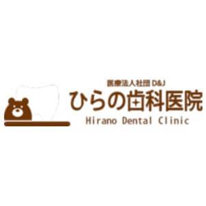 Hirano Dental Clinic(ひらの歯科医院)のロゴ