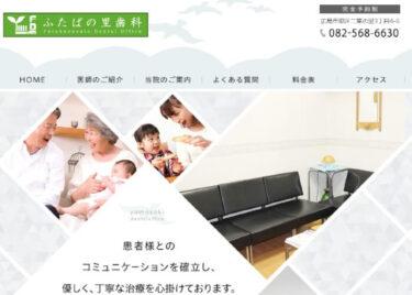 Futabanosato Dental Office(ふたばの里歯科)の口コミや評判