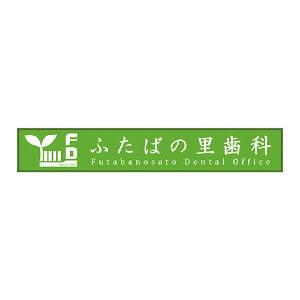 Futabanosato Dental Office(ふたばの里歯科)のロゴ
