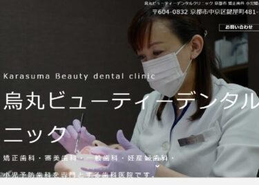 Karasuma Beauty dental clinic(烏丸ビューティーデンタルクリニック)の口コミや評判