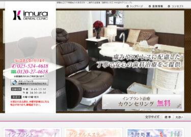 Kimura DENTAL CLINIC(木村歯科クリニック)の口コミや評判
