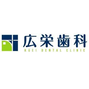 広栄歯科(KOEI DENTAL CLINIC)のロゴ