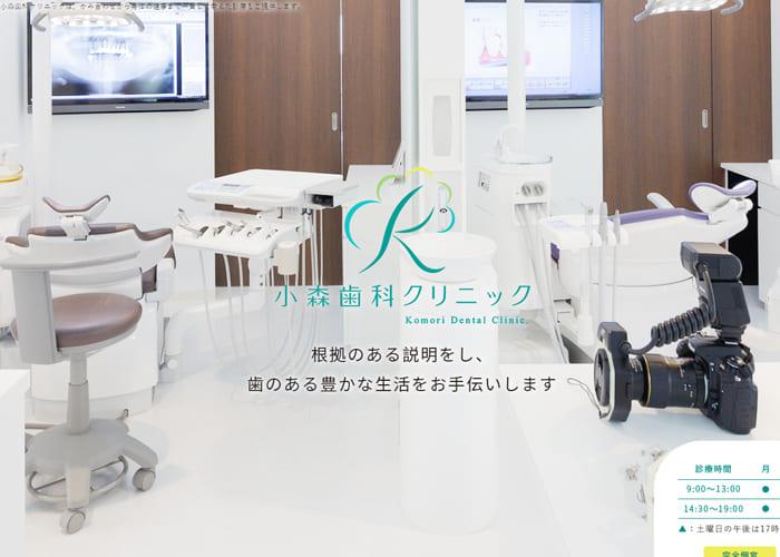 小森歯科クリニックのキャプチャ画像