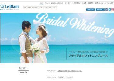 Le Blanc(ホワイトニングサロン ル・ブラン)心斎橋店の口コミや評判