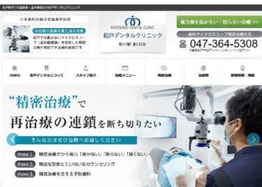 MATSUDO DENTAL CLINIC(松戸デンタルクリニック)の口コミや評判