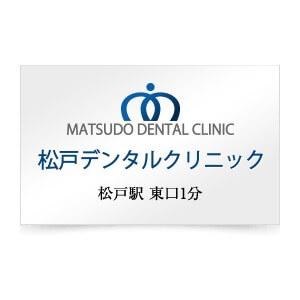 MATSUDO DENTAL CLINIC(松戸デンタルクリニック)のロゴ