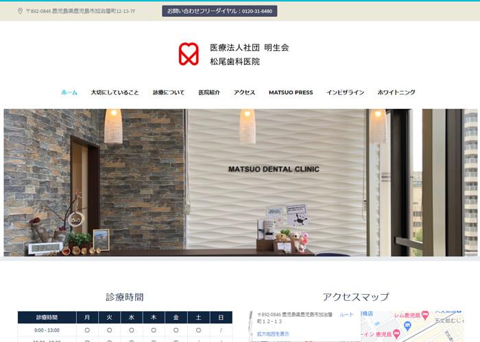 松尾歯科医院のキャプチャ画像