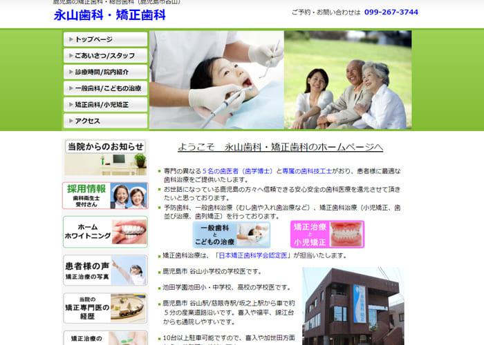 永山歯科・矯正歯科のキャプチャ画像