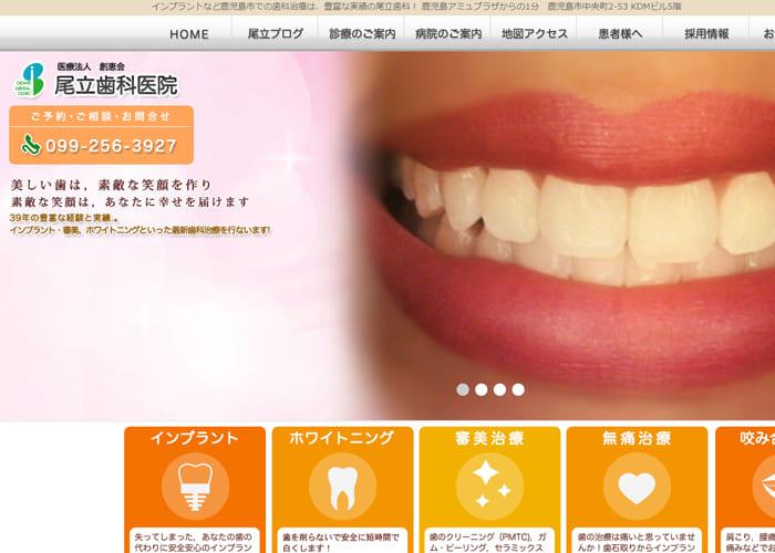 尾立歯科のキャプチャ画像