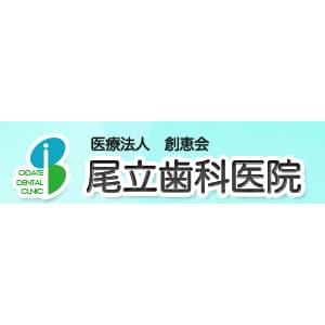 尾立歯科のロゴ
