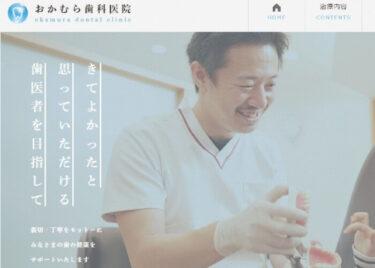 okamura dental clinic(おかむら歯科医院)の口コミや評判