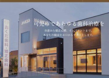 Okuda Dental Clinic(おくだ歯科)の口コミや評判