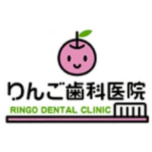 RINGO DENTAL CLINIC(りんご歯科医院)のロゴ